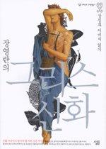 장영란의 그리스 신화