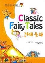 """<font title=""""Classic Fairy Tales 전래 동화 (교재+CD:2)"""">Classic Fairy Tales 전래 동화 (교재+CD:2...</font>"""
