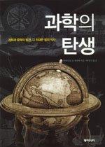 "<font title=""과학의 탄생 - 자력과 중력의 발견, 그 위대한 힘의 역사"">과학의 탄생 - 자력과 중력의 발견, 그 위...</font>"