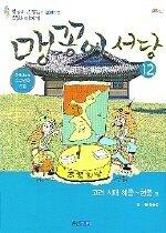 맹꽁이 서당(고려시대 태조). 11-14