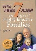 성공하는 가족들의 7가지 습관