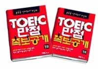 TOEIC 만점족보공개 세트