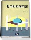 한국의회정치론