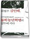 대접주 김인배, 동학농민혁명의 선두에 서다