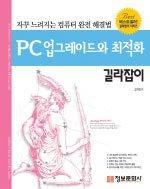 PC 업그레이드와 최적화 길라잡이