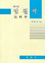 법철학 (제2판)