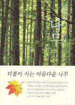 나무 (애장본)