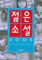 젊은소설 2005