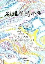 박제천 시선집 4 - 노장시학