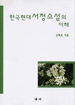 한국 현대 서정 소설의 이해
