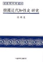 한국근대지성사 연구 (신용하저작집 40)