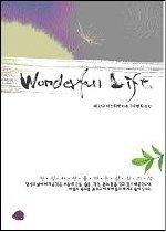 Wonderful Life 원더풀 라이프
