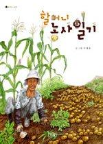 할머니 농사 일기 (솔방울그림책)