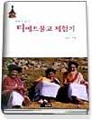 설오스님의 티베트불교 체험기