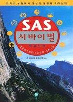 "<font title=""SAS 서바이벌 백과사전 야생편 - 영국 특수부대 SAS의 생존교본"">SAS 서바이벌 백과사전 야생편 - 영국 특수...</font>"