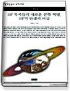 "<font title=""SF 부족들의 새로운 문학 혁명, SF의 탄생과 비상"">SF 부족들의 새로운 문학 혁명, SF의 탄생...</font>"