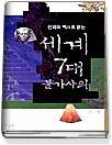 세계 7대 불가사의 - 신화와 역사로 읽는