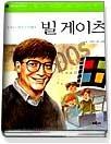 컴퓨터 제국의 지배자 빌 게이츠