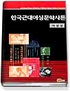 한국 근대 여성문학사론