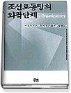 조선로동당의 외곽단체