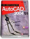 "<font title=""건축 인테리어 실무를 위한 AutoCAD 2004 활용 (CD:1)"">건축 인테리어 실무를 위한 AutoCAD 2004 ...</font>"