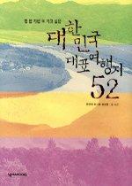(한 번 가면 또 가고 싶은)대한민국 대표 여행지 52