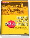 해방전 (1940~1945) 창작 시나리오집