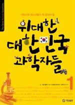 (어린이와 청소년들이 꼭 읽어야 할)위대한 대한민국 과학자들. 1