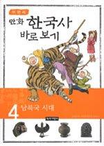 이현세 만화 한국사 바로보기 4 - 남북국 시대