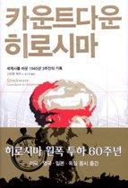"<font title=""카운트다운 히로시마 - 세계사를 바꾼 1945년 3주간의 기록 "">카운트다운 히로시마 - 세계사를 바꾼 1945...</font>"