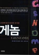게놈 - 23장에 담긴 인간의 자서전