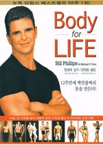Body for Life (바디 포 라이프)