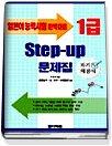 Step-up 문제집 1급 - 일본어 능력시험 완벽대응