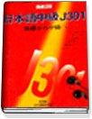 일본어중급 J301 (테입별매)