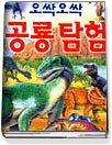 오싹오싹 공룡 탐험