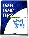 TOEFL TOEIC TEPS 단어공략