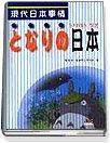 도나리노 일본 - 현대일본사정