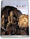 불교 조각 2 - 통일신라, 고려, 조선시대