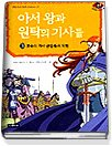 "<font title=""아서 왕과 원탁의 기사들 3 - 만화로 읽는 고전"">아서 왕과 원탁의 기사들 3 - 만화로 읽는 ...</font>"