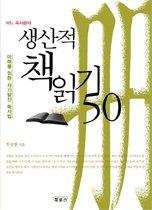 (어느 독서광의)생산적 책읽기 50