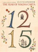 1215 - 마그나카르타의 해