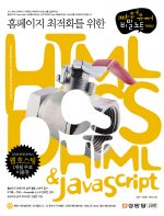 "<font title=""홈페이지 최적화를 위한 HTML CSS DHTML & Javascript (CD:1, 웹호스팅1개월무료이용권)"">홈페이지 최적화를 위한 HTML CSS DHTML & ...</font>"