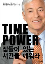 "<font title=""Time Power - 잠들어 있는 시간을 깨워라 (반양장)"">Time Power - 잠들어 있는 시간을 깨워라 (...</font>"