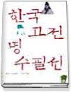 한국고전 명수필선