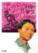 민족시인 신동엽