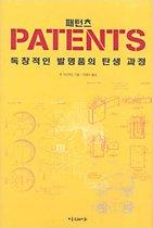 패턴츠 - 독창적인 발명품의 탄생 과정