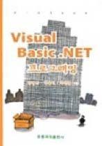 VISUAL BASIC .NET 프로그래밍
