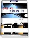 글로벌, 로컬, 한국의 음악산업