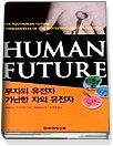 "<font title=""HUMAN FUTURE - 부자의 유전자 가난한 자의 유전자"">HUMAN FUTURE - 부자의 유전자 가난한 자의...</font>"