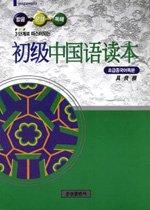 초급 중국어 독본